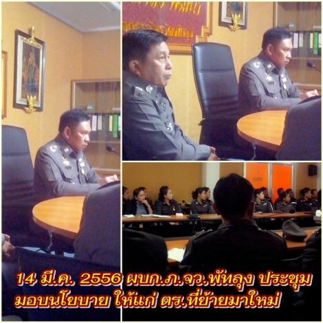 ประชุมข้าราชการตำรวจที่มารับตำแหน่งใหม่